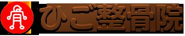 熊本市 ひご整骨院